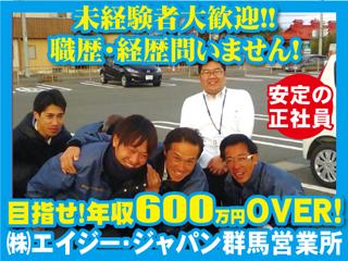 株式会社エイジー・ジャパンの群馬の求人・求人情報バナー