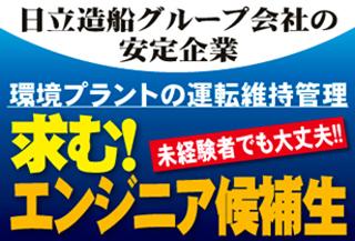みちのくサービス株式会社の秋田の求人・求人情報バナー