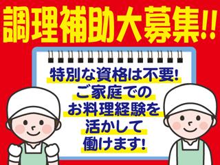 株式会社魚国総本社の栃木の求人・求人情報バナー