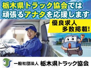 一般社団法人栃木県トラック協会の栃木の求人・求人情報バナー