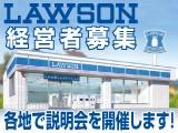株式会社ローソン 新潟支店の新潟の求人・求人情報バナー