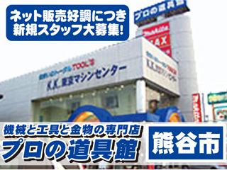 株式会社東京マシンセンターの埼玉の求人・求人情報バナー