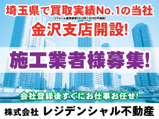 株式会社レジデンシャル不動産の石川の求人・求人情報バナー