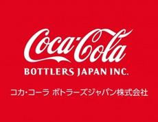 コカ・コーラ ボトラーズジャパン株式会社の茨城の求人・求人情報バナー