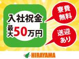 株式会社平山 北上営業所の福島の求人・求人情報バナー