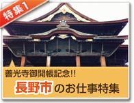 善光寺御開帳記念!! 長野市のお仕事特集
