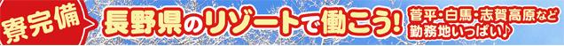 寮完備だから県外からも大歓迎!長野のリゾートバイト特集!!
