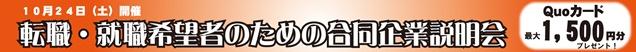 奈良で就職!7月25日(土)転職フェア開催!!