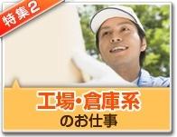 工場・倉庫系のお仕事