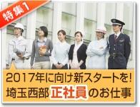 2017年に向け新スタートを!埼玉西部、正社員のお仕事