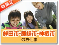 鉾田・鹿嶋・神栖市のお仕事