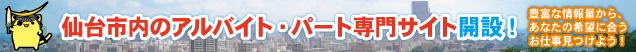 仙台市内のアルバイト・パート専門サイト開設!
