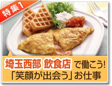埼玉西部 飲食店で働こう!「笑顔が出会う」お仕事