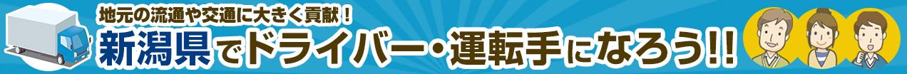 新潟県でドライバー・運転手になろう!!