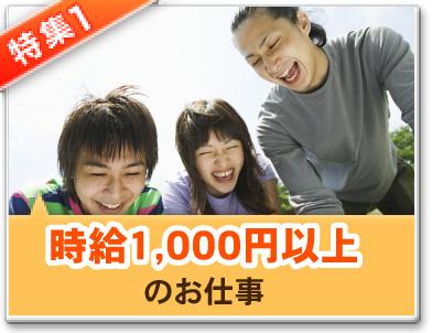 時給1,000円以上のお仕事