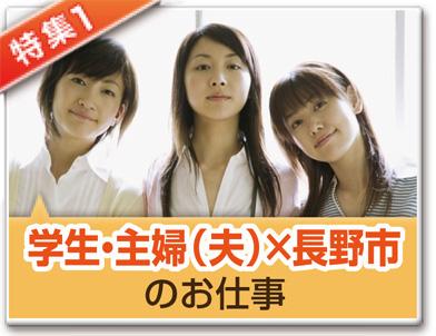 学生・主婦(夫)×長野市のお仕事