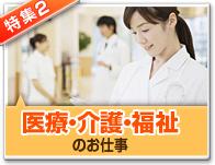 医療・介護・福祉のお仕事