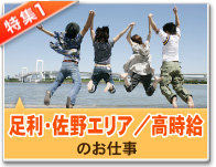 足利・佐野エリア/高時給のお仕事