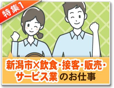 新潟市×飲食・接客・販売・サービス業のお仕事