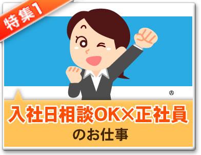 入社日相談OK×正社員のお仕事