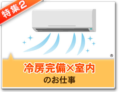 冷房完備×室内のお仕事