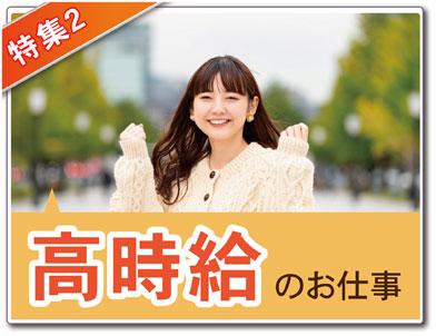 奈良県 携帯販売 バイト