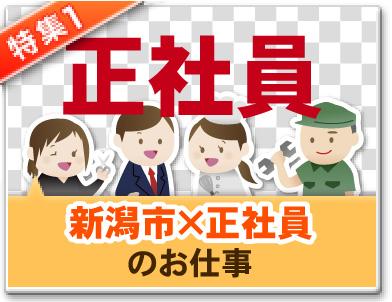 新潟市×正社員のお仕事