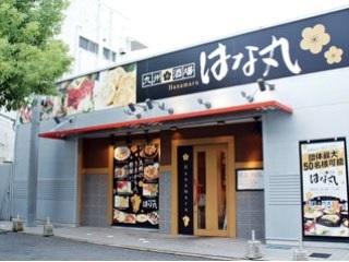 九州酒場 はな丸の求人情報を見る