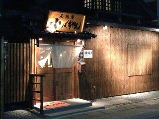 居酒屋小ばちゃん栄恵町本店の求人情報を見る